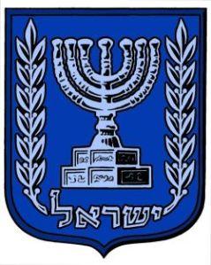 סמל מדינת ישראל=ויקיפדיה---